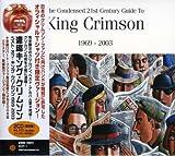 濃縮キング・クリムゾン(初回限定盤)
