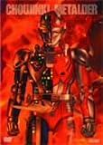 超人機メタルダーBOX【初回生産限定】