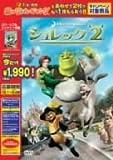 シュレック 2 スペシャル・エディション
