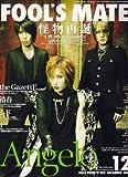 FOOL'S MATE (フールズメイト) 2006年 12月号 [雑誌]