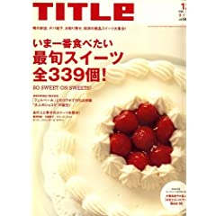 TITle 12月号