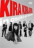 きらきらアフロ in 大阪城ホール2006
