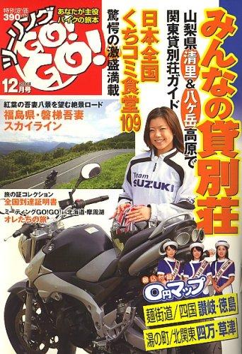 ツーリング GO ! GO ! (ゴーゴー) 2006年 12月号 [雑誌]