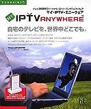 外国でも日本のテレビが見れる!遠隔テレビ視聴ソフト「MY-IPTV Anywhere」