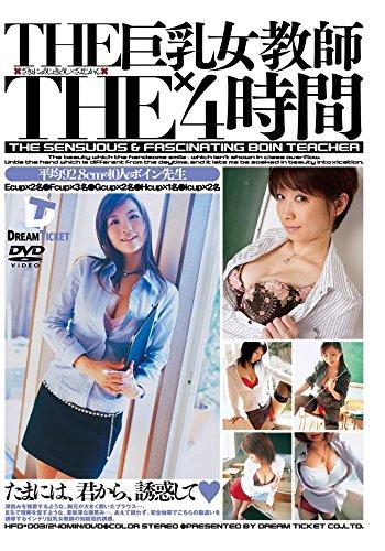 THE巨乳女教師×THE4時間 [平均92.8cmのボイン先生]