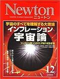 Newton (ニュートン) 2006年 12月号 [雑誌]