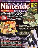 Nintendo DREAM (ニンテンドードリーム) 2006年 12月号