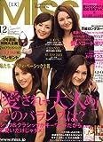 MISS (ミス) 2006年 12月号 [雑誌]
