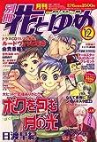 別冊 花とゆめ 2006年 12月号 [雑誌]