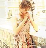 優しい世界(初回限定盤)(DVD付)