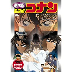 Detective Conan: The Private Eyes Requiem [Region 2]