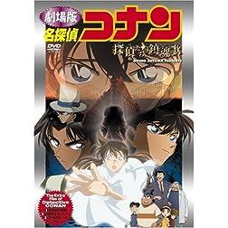 Detective Conan: The Private Eyes Requiem [Region 2]