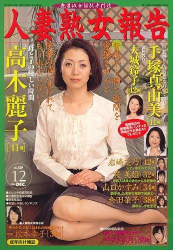 人妻熟女報告 2006年 12月号 [雑誌]