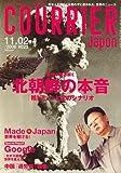 COURRiER Japon (クーリエ ジャポン) 2006年 11/2号 [雑誌]