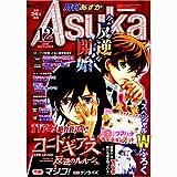 Asuka (アスカ) 2006年 12月号 [雑誌]