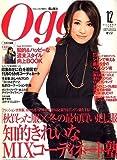 Oggi (オッジ) 2006年 12月号 [雑誌]
