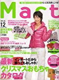 Mart (マート) 2006年 12月号 [雑誌]