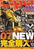 オートバイ 2006年 12月号 [雑誌]