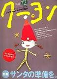 月刊 クーヨン 2006年 12月号 [雑誌]