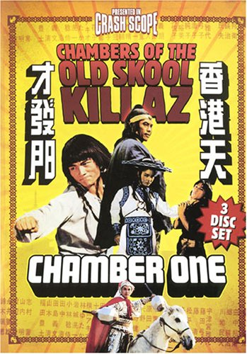 Old Skool Killaz: The First Chamber