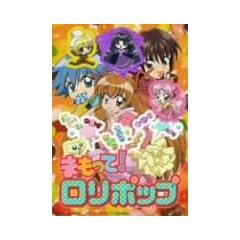 Vol. 3-Mamotte! Lollipop