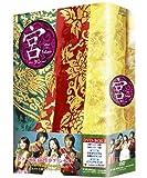 宮 ~Love in Palace BOX 1 [日本語字幕入り]