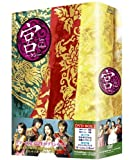 宮 ~Love in Palace BOX 1
