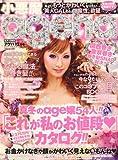 小悪魔 ageha (アゲハ) 2006年 12月号 [雑誌]