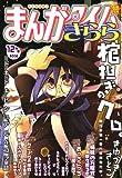 まんがタイムきらら 2006年 12月号 [雑誌]