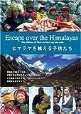 ヒマラヤを越える子供たち Escape over the Himalayas
