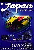 2007年 サッカー日本代表オフィシャルカレンダー(壁掛け)