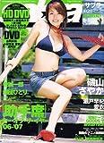 sabra (サブラ) 2006年 11/23号 [雑誌]