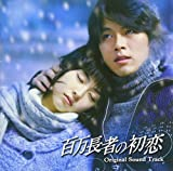 百万長者の初恋 オリジナルサウンドトラック (DVD付)
