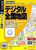 ゼンリンデータコム デジタル全国地図 Ver1.5 (説明扉付きスリムパッケージ版)