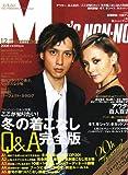 MEN'S NON・NO (メンズ ノンノ) 2006年 12月号 [雑誌]