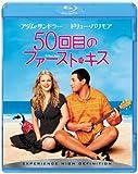 50回目のファースト・キス (Blu-ray Disc)
