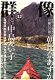 群像 2006年 12月号 [雑誌]
