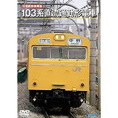 Japanese National Railways 103 Series