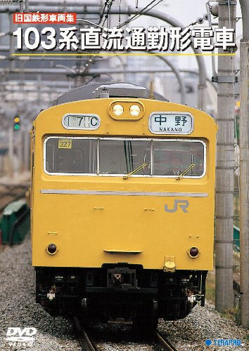 Japanese National Railways 103 Series