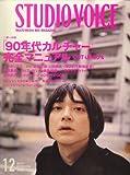 「STUDIO VOICE」12月号