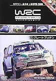 WRC世界ラリー選手権 2006 Vol.12 グリートブリテン