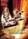 SUPER GT 2006 総集編