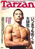 Tarzan (ターザン) 2006年 11/22号 [雑誌]