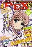 月刊 Comic REX (コミックレックス) 2006年 12月号 [雑誌]