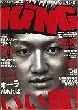 KING (キング) 2006年 12月号 [雑誌]
