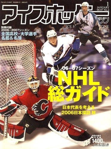 アイスホッケーマガジン (ICE HOCKEY MAGAZINE) 2007年 01月号 [雑誌]