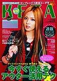 KERA ! (ケラ) 2006年 12月号 [雑誌]