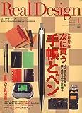 Real Design (リアル・デザイン) 2007年 01月号 [雑誌]