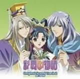 彩雲国物語 オリジナルサウンドトラック 2