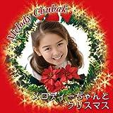 メロディーちゃんとクリスマス